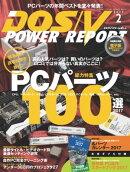 DOS/V POWER REPORT 2017年2月号