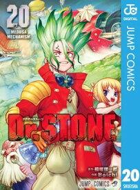 Dr.STONE 20【電子書籍】[ 稲垣理一郎 ]