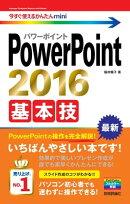 今すぐ使えるかんたんmini PowerPoint 2016 基本技