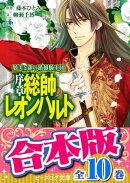 【合本版】夢美と銀の薔薇騎士団(全10巻)