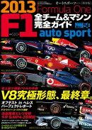 AUTOSPORT特別編集 F1全チーム&マシン完全ガイド 2013