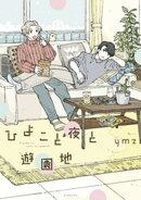 ひよこと夜と遊園地(1)