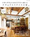 子育て世代が2000万円台で建てる ナチュラルスタイルの家Come home! HOUSING【電子書籍】[ 主婦と生活社 ]