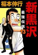 新黒沢 最強伝説 13