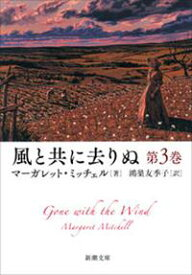 風と共に去りぬ 第3巻(新潮文庫)【電子書籍】[ マーガレット・ミッチェル ]
