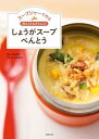 スープジャーで作る 冷えとり&ダイエット しょうがスープべんとう【電子書籍】[ 石原新菜 ]