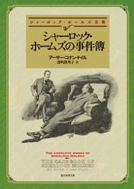 シャーロック・ホームズの事件簿 【新版】【電子書籍】[ アーサー・コナン・ドイル ]