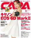 CAPA 2017年8月号【電子書籍】