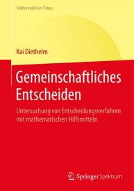 Gemeinschaftliches EntscheidenUntersuchung von Entscheidungsverfahren mit mathematischen Hilfsmitteln【電子書籍】[ Kai Diethelm ]