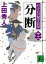 分断 百万石の留守居役(十二)【電子書籍】[ 上田秀人 ]