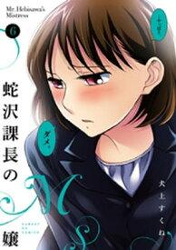 蛇沢課長のM嬢(6)【電子書籍】[ 犬上すくね ]
