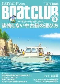月刊 Boat CLUB(ボートクラブ)2020年08月号【電子書籍】[ Boat CLUB編集部 ]