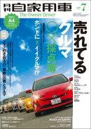 月刊自家用車 2016年 07月号
