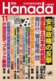 月刊Hanada2017年11月号【電子書籍】