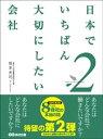 『日本でいちばん大切にしたい会社』2【電子書籍】[ 坂本光司 ]