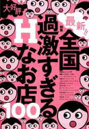 全国過激すぎるHなお店100★たったの〇〇で若い女性と遊べる有料激安ソープ(東京)★裏モノJAPAN