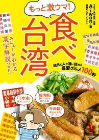 もっと激ウマ! 食べ台湾 地元の人が通い詰める最愛グルメ100軒【電子書籍】[ Aiwan ]