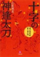 蘭方姫医者書き留め帳一 十字の神逢太刀(かまいたち)(小学館文庫)