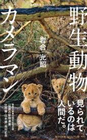 野生動物カメラマン【電子書籍】[ 岩合光昭 ]