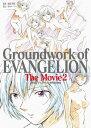 新世紀エヴァンゲリオン 劇場版原画集 Groundwork of EVANGELION The Movie 2【電子書籍】[ 庵野秀明 ]
