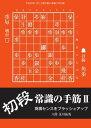 将棋世界(日本将棋連盟発行) 初段 常識の手筋2初段 常識の手筋2【電子書籍】