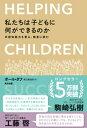 私たちは子どもに何ができるのか ー 非認知能力を育み、格差に挑む【電子書籍】[ ポール・タフ ]