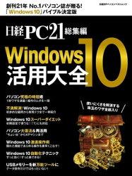 日経PC21総集編 Windows10活用大全
