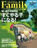 プレジデントFamily (ファミリー)2015年 07月号[雑誌]