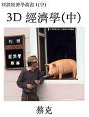 3D 經濟學(中)