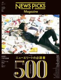 NewsPicks Magazine Autumn 2018 Vol.2【電子書籍】[ NewsPicksMagazine編集部 ]
