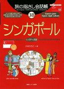 旅の指さし会話帳 38 シンガポール