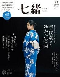 七緒 vol.42ー (プレジデントムック)