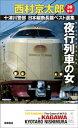 夜行列車(サンライズエクスプレス)の女【電子書籍】[ 西村京太郎 ]