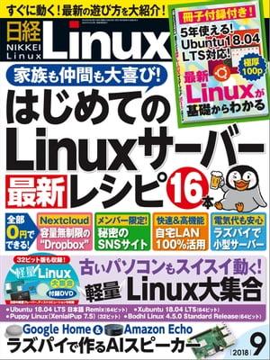 日経Linux(リナックス) 2018年9月号 [雑誌]【電子書籍】