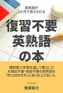 英熟語が1か月で覚えられる復習不要の本