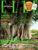ELLE Japon 2020年8月号