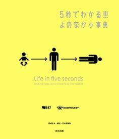 5秒でわかる!!! よのなか小事典【電子書籍】[ H-57 ]