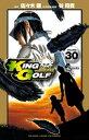 KING GOLF(30)【電子書籍】[ 佐々木健 ]