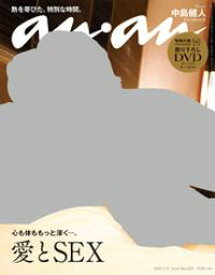 anan(アンアン) 2021年 7月14日号 No.2257[愛とSEX]【電子書籍】[ anan編集部 ]
