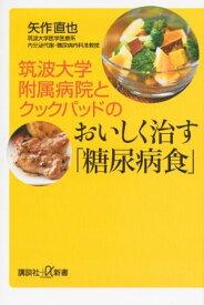 筑波大学附属病院とクックパッドのおいしく治す「糖尿病食」【電子書籍】[ 矢作直也 ]