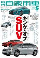 月刊自家用車 2016年 05月号