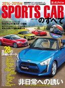 ニューモデル速報 統括シリーズ 2014年 スポーツカーのすべて