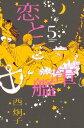 恋と軍艦5巻【電子書籍】[ 西炯子 ]