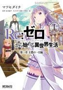 Re:ゼロから始める異世界生活 第一章 王都の一日編 1