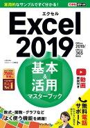 できるポケットExcel 2019 基本&活用マスターブック Office 2019/Office 365両対応