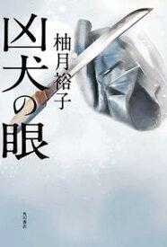 凶犬の眼【電子書籍】[ 柚月裕子 ]