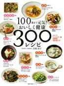 100歳まで元気! おいしく健康 300レシピ