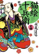 猫絵十兵衛 〜御伽草紙〜 / 14