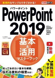 できるポケットPowerPoint 2019 基本&活用マスターブック Office 2019/Office 365両対応【電子書籍】[ 井上 香緒里 ]
