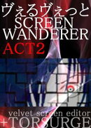ヴぇるヴぇっと SCREENWANDERER 【ACT2】